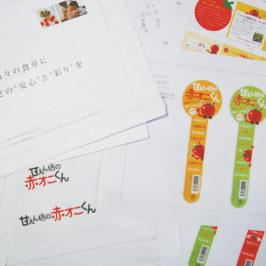 【デザイン制作秘話】<br>トマトの新しいブランド(コンセプト編)