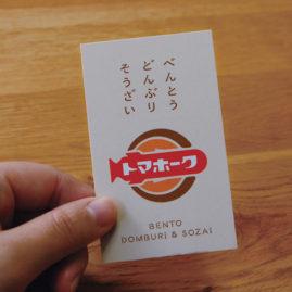 トマホーク / branding / 2018