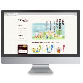 アーイ・ユー / webdesign