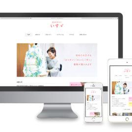 きものサロンいすゞ / webdesign / 2018