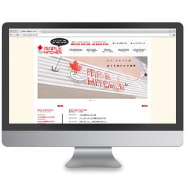メープルキッチン / webdesign