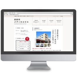 西新町メディカルビル / webdesign