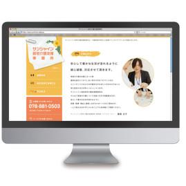 サンシャイン居宅介護支援事業所 / webdesign