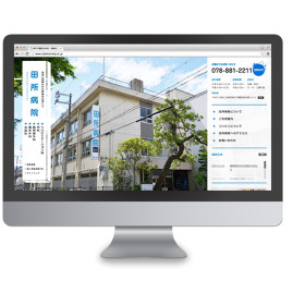 田所病院 / webdesign