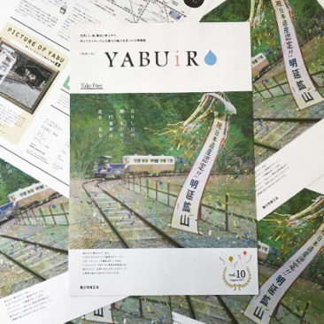 YABUiRO Vol.10 / editorial / 2017