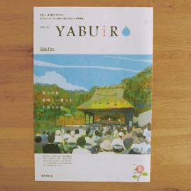 YABUiRO Vol.8 / editorial / 2016