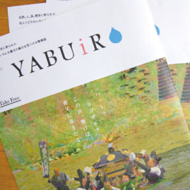 YABUiRO Vol.9 / editorial / 2016