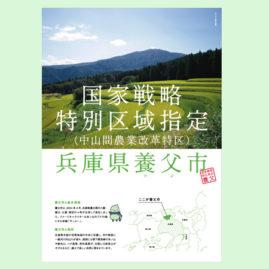 兵庫県養父市(やぶし) / poster